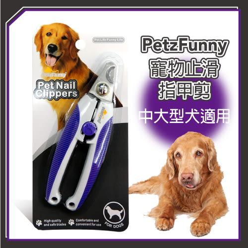 【力奇】PetzFunny 寵物止滑指甲剪(紫)-中大型犬適用  可超取(J003O17)