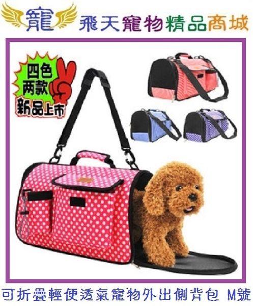[寵飛天商城]寵物外出攜便包 提袋 貓狗外出背包 可折疊輕便透氣寵物外出側背包 (M號)