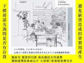 二手書博民逛書店設計×裝修罕見推薦的辦公室設計 グラフィックス×リノベ 室內書籍