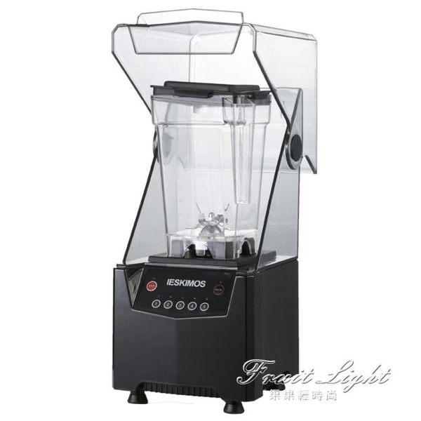 刨冰機 沙冰機商用奶茶店靜音帶罩隔音冰沙機碎冰機攪拌機榨果汁機料理機 果果輕時尚 NMS