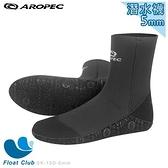 AROPEC 潛水襪 5mm 船襪 Boat Sox 保暖襪 止滑襪 襪套 潛水 游泳襪 開立發票 原價NT.750元
