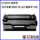 【享印科技】HP CF287A/87A ...