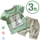嬰兒短袖套裝 長頸鹿卡通 棉質上衣+短褲...