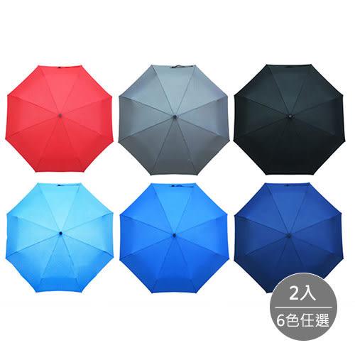 【Kasan】無敵防風日式自動晴雨開收傘 x2入