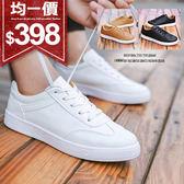 均一價$398男鞋經典簡約百搭純色綁帶小白鞋休閒鞋板鞋【09S1498】