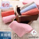 【MORINO摩力諾】美國棉素色緞條毛巾