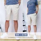【大盤大】(A159) 男休閒褲 100%純棉短褲 五分褲 素色素面 口袋工作褲 沙灘褲 情人節禮物【剩L號】