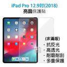 【妃凡】衝評價!APPLE iPad Pro 12.9吋 2018 保護貼 亮面 高透光 耐磨 耐刮 保護膜 198
