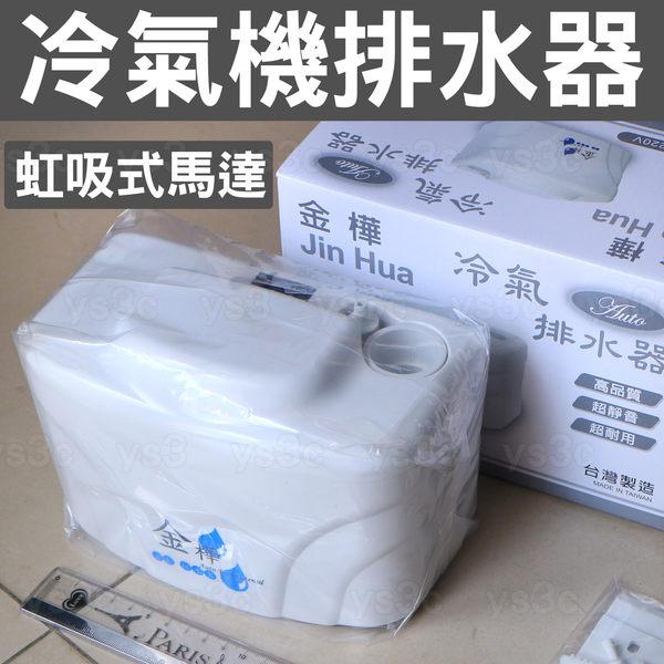 金樺分離式冷氣專用自動排水器 J-B8 虹吸式馬達