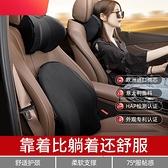 汽車頭枕護頸枕車用座椅枕頭記憶棉車內腰靠一對頸椎車載頸部靠枕【快速出貨】