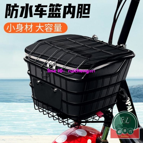 電動車車籃內膽前車框防水罩保溫內簍自行車筐菜籃內襯車包【福喜行】