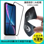 科技膜【韓國進口原料滿版不碎邊】蘋果 iPhone 11 Pro Max 防摔 螢幕 保護貼