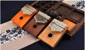 拇指琴 卡林巴琴 17音樂器kalimba琴初學者便攜式入門手指琴
