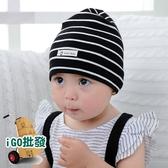 ❖限今日-超取299免運❖冬季兒童針織棉帽 兒童帽 彈力 針織帽 0-6歲 純色 條【V020-F】