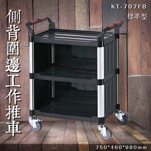 【專利設計】KT-707FB 圍邊型三層工作推車(中) 餐車 服務車 分層推車 置物架 手推車 雙把手