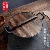 鑄鐵雙耳朵加厚炒鍋生鐵家用老式不粘平底鍋電磁爐通用