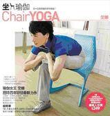 (二手書)坐瑜伽:你一定學得會的椅子瑜伽!