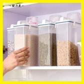 居家家 塑料密封罐廚房五谷雜糧罐子米桶 食品收納盒儲物罐收納罐【櫻花本鋪】