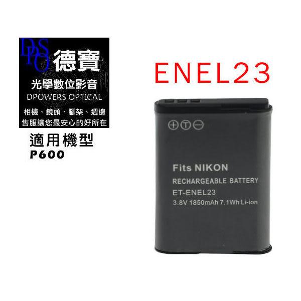 Nikon EN-EL23 ENEL23 副廠 充電 電池 鋰電池 德寶光學 保固三個月 免運