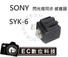 【EC數位】 SYK6 SONY 專用 閃光燈同步 感應器 引閃器 光觸發器 閃光燈 SYK-6