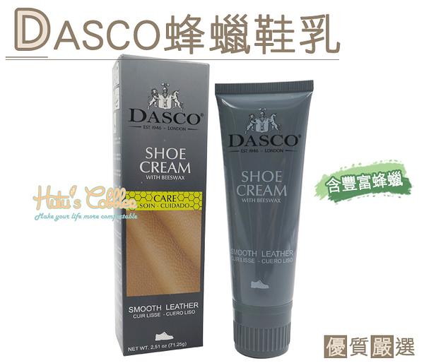 糊塗鞋匠 優質鞋材 L171 英國DASCO蜂蠟鞋乳 豐富蜂蠟 清潔 滋養 補色