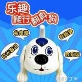 電動狗狗玩具會叫會走路小狗仿真機器音樂電子翻身狗益智寵物 HM  WD一米陽光