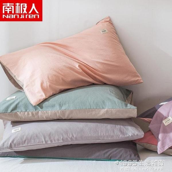 南極人純棉枕套一對裝水洗棉單人枕頭套純色全棉枕芯內膽套48*74 1995生活雜貨