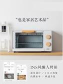小宇青年烤箱家用 小型 烘焙多功能迷你電烤箱全自動復古宿舍11升 NMS 220V小明同學