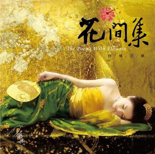 書香音樂系列9 花間集 CD  (音樂影片購)