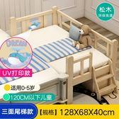 實木兒童床帶圍欄小床單人床男孩女孩公主床寶寶邊床加寬拼接大床【星時代女王】