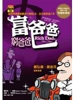 博民逛二手書《富爸爸,窮爸爸(限量軟精裝版)--Poor Dad , Rich