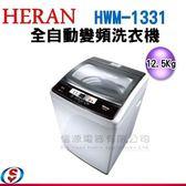 【信源】12.5KG【HERAN禾聯全自動洗衣機 】HWM-1331