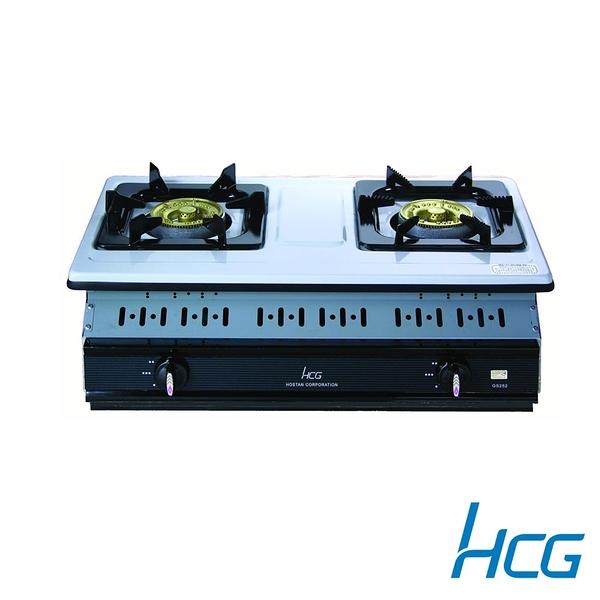 和成 HCG 嵌入式2級二口雙環瓦斯爐 GS252Q 含基本安裝配送