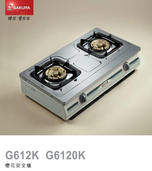 【甄禾家電】櫻花 SAKURA 瓦斯爐 爐具 G-612K 兩口安全爐 台爐 限大台北免運 不鏽鋼 G612K