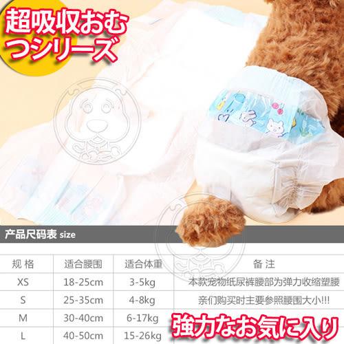 【zoo寵物商城】  DYY》寵物紙尿褲尿布10片裝S號/包