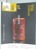 【書寶二手書T7/雜誌期刊_ZGX】典藏古美術_286期_周顥的藝術世界