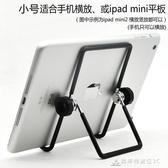 簡約便攜ipad支架迷你pad air平板電腦iapd5直播手機桌面展示支撐架子金屬可拆疊   交換禮物