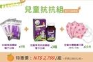 兒童易利抗3罐再送3包+兒童口罩10片特價2799(限量)