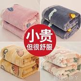 珊瑚毛毯子雙層兒童午睡牛奶法蘭絨毯小被子嬰兒寶寶加厚保暖冬季 NMS蘿莉新品