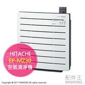 【配件王】日本代購 HITACHI 日立 EP-MZ30 空氣清淨機 15坪 除臭 抗PM2.5 塵蟎