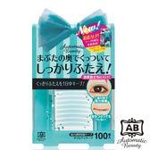 【日本AB】隱形塑眼雙面貼(強力)-蝴蝶版 ◆86小舖 ◆