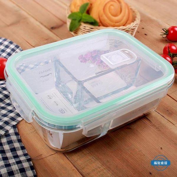 便當盒耐熱玻璃分隔飯盒微波爐學生3分格便當密封碗帶蓋1010ML