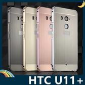 HTC U11+ 電鍍邊框+PC髮絲紋背板 金屬拉絲質感 卡扣二合一組合款 保護套 手機套 手機殼