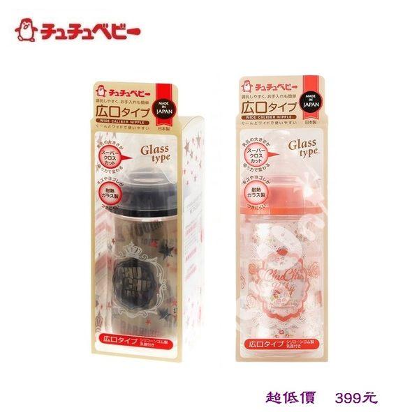 *美馨兒*日本ChuChu啾啾-寬口徑玻璃奶瓶 160ml (二色可挑)X1支 399元