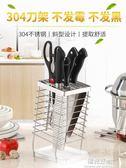 刀架德國304不銹鋼菜刀座家用收納置物架子放廚房用品刀具架 陽光好物