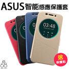 免翻蓋! ASUS ZenFone3 Z...