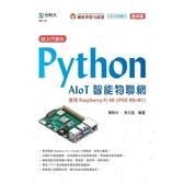 超入門實作 Python AIoT智能物聯網 使用Raspberry Pi 4B