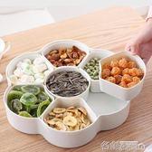 糖果盒 歐式乾果盒分格帶蓋堅果盒糖果盒瓜子盤乾果盤客廳創意家用零食盤 名創家居