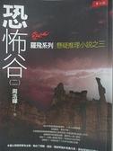 【書寶二手書T9/一般小說_B5W】恐怖谷(二)羅飛系列懸疑推理小說之三_周浩暉