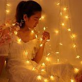 LED彩燈閃燈 珠光五星燈串滿天星臥室裝飾網紅燈少女心房間星星燈 qf2363【miss洛羽】